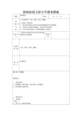 体育教案(表格式).docx