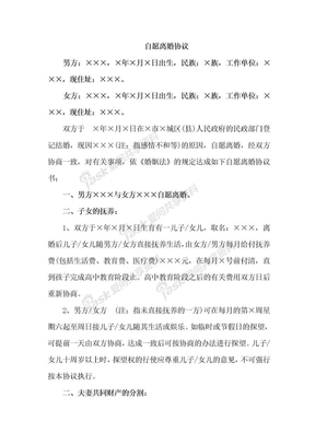 2019年最新自愿离婚协议书标准范本(律师推荐).doc