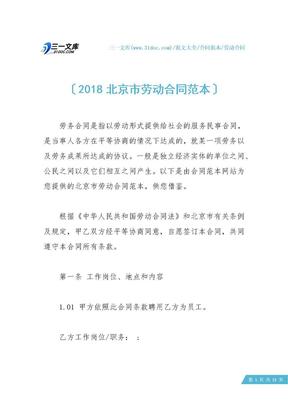 2018北京市劳动合同范本.docx