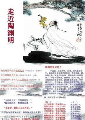 走进陶渊明(修改版).ppt