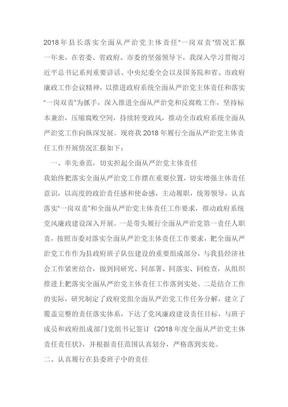 """2018年县长落实全面从严治党主体责任""""一岗双责""""情况汇报.docx"""