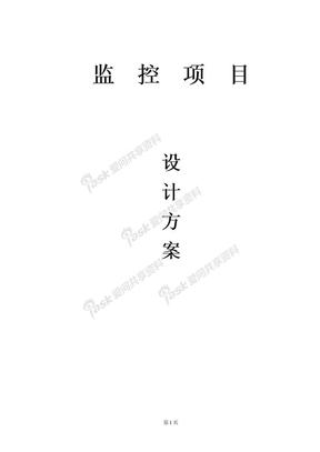 仓库安防监视频监控系统方案.doc