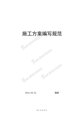 最新施工方案编写规范.doc