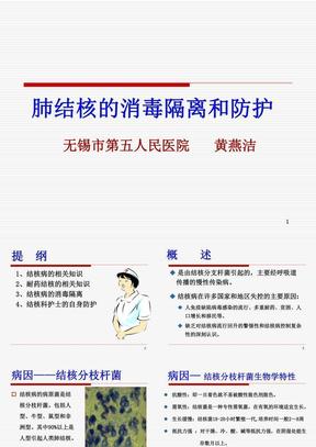 肺结核的消毒隔离和防护PPT课件.ppt