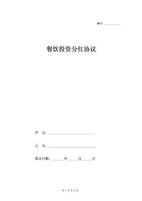 餐饮投资分红合同协议范本模板-在行文库.doc