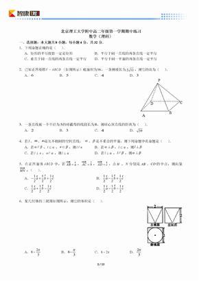 2014北京理工大附中高二上期中数学理(含解析).docx