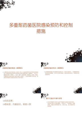 多重耐药菌医院感染预防和控制措施  ppt课件.ppt