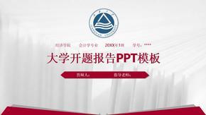 江南大学开题报告PPT模板.pptx