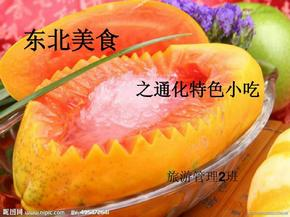 #东北美食(完整).ppt