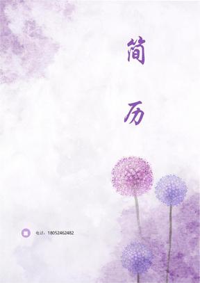 【简历】唯美淡雅四页05.docx