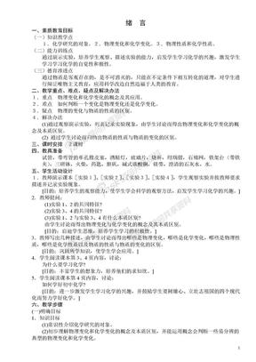 初中化学人教版教案(全册).doc