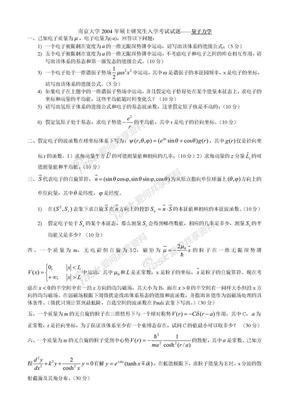 南京大学量子力学2004.doc