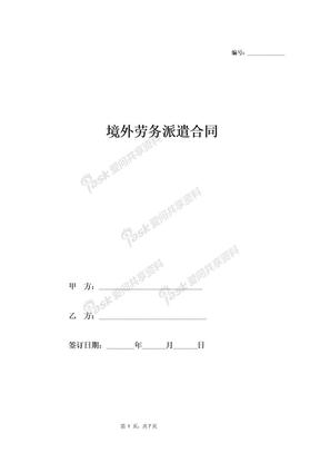 境外劳务派遣劳动合同-在行文库.doc