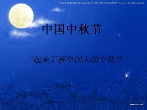 中国中秋节ppt.ppt