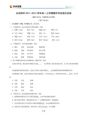 2011北京四中高一上期中语文(含解析).DOC