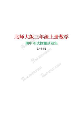 北师大版小学三年级上册数学期中试卷共10套.doc