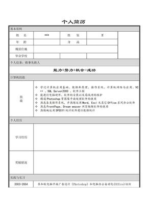 大学毕业生求职简历模板 (word版).doc