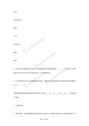 影视剧本等信息保密合同协议书范本.docx
