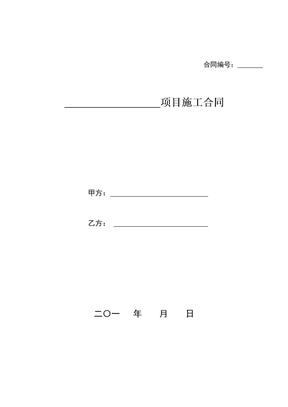 工程施工合同模板(标准版).doc