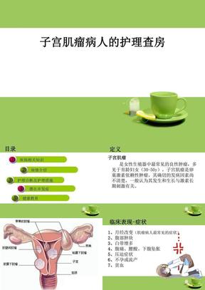 子宫肌瘤病人的护理查房.ppt