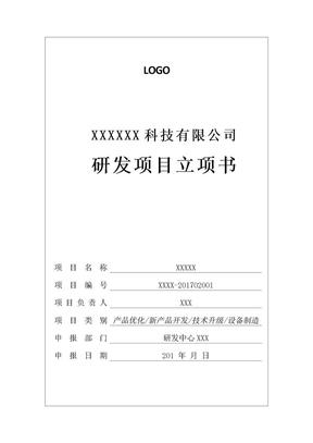 公司项目立项书模板.docx