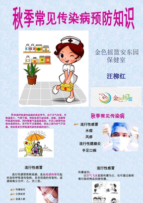 幼儿园讲座—秋冬季常见传染病预防.ppt