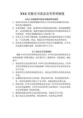 XX公司食品安全管理制度.docx