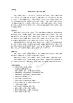财务管理案例五.doc