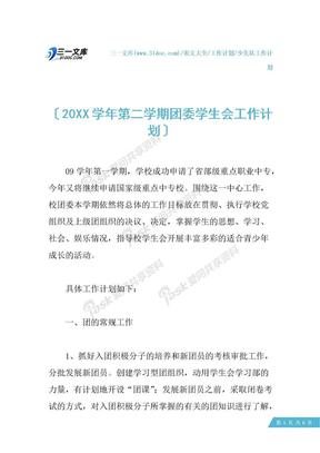 20XX学年第二学期团委学生会工作计划.docx