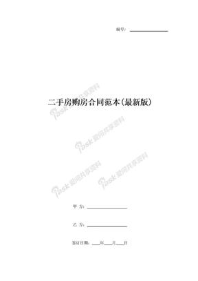 二手房购房合同范本(最新版).doc