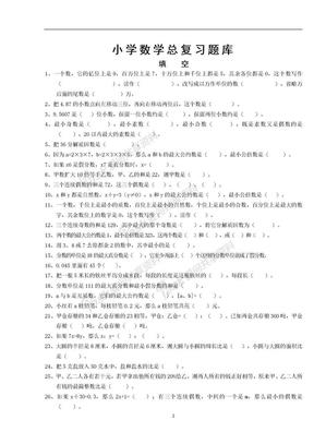 北师大版小学数学总复习题库.doc
