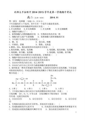 2014北京北师大平谷附中高二上期中生物(含答案).doc