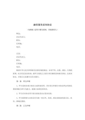 融资服务居间协议(标准版).doc