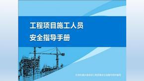 工程项目施工人员安全指导手册图集.pptx.pptx