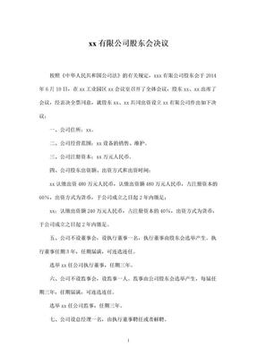 2018年公司设立公司股东会决议.doc