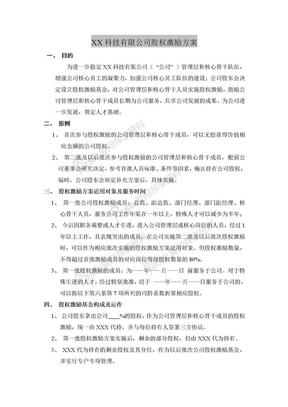 XX科技有限公司股权激励方案.doc