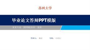 苏州大学毕业论文ppt模板【经典】.ppt