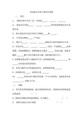 青岛版五年级上册科学期末试题附答案.doc