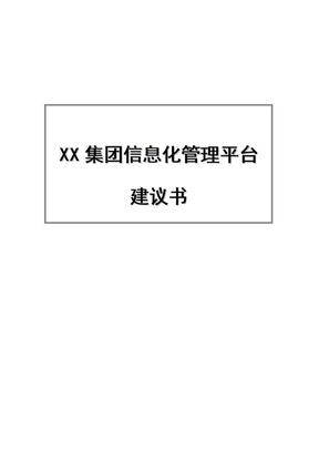 XX集团信息化管理平台建设方案.doc