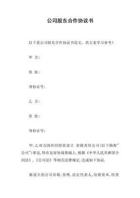 公司股东合作协议书.docx