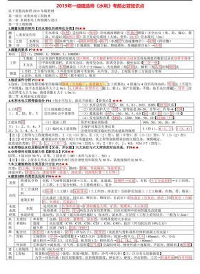 2019年一级建造师《水利》考前必背知识点(推荐).pdf