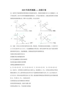 【政治】2019年高考真题——全国Ⅱ卷(word版含答案).doc