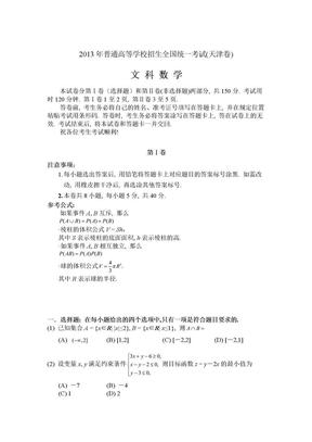 2013天津高考文科数学真题.doc