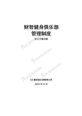 财智健身俱乐部管理制度员工手册分册.doc