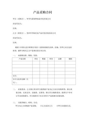 農產品采購合同參照模版.docx