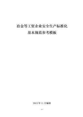 冶金等工贸企业安全生产标准化基本规范参考模板.doc