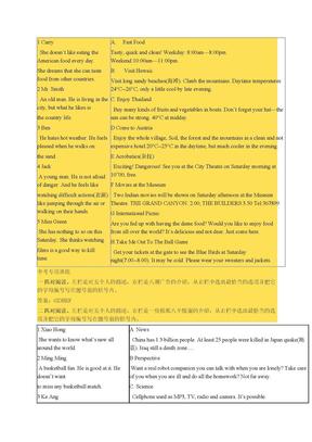 八年级英语配对阅读12篇(含答案).doc