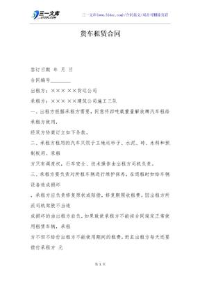 货车租赁合同.docx