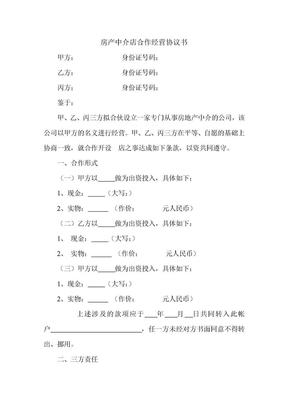 房产中介店合作经营协议合同书.doc