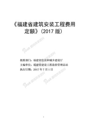 《福建建筑安装工程费用定额》(2017版).doc